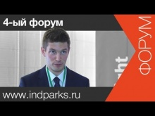 "The Fourth Forum ""Industrial projects in Russia - 2013"" 